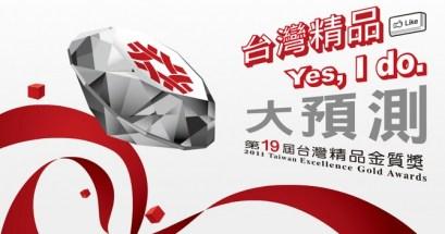 大預測活動又來囉!誰是2011年台灣精品呢?