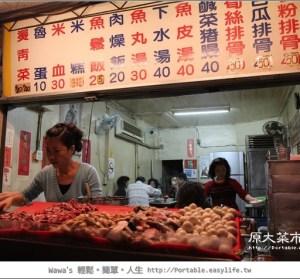 【台南】原大菜市米糕。保安路