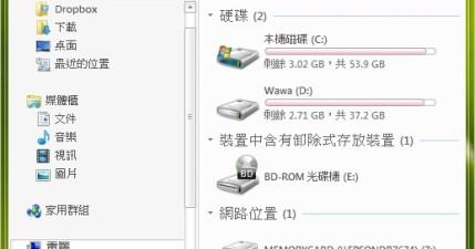 Elune。把Windows 7換上更漂亮的佈景主題吧 !