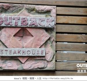 【台北】OUTBACK澳美客牛排館。份量十足的美式餐廳