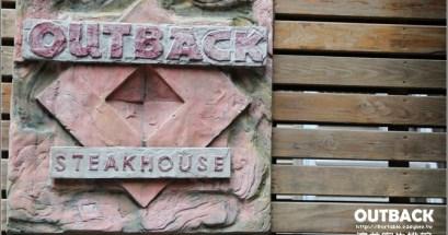 【台北】OUTBACK澳美客牛排館.份量十足的美式餐廳