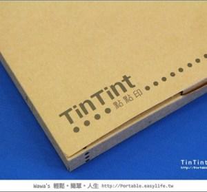 【開箱文】TinTint點點印。交往八周年紀念禮