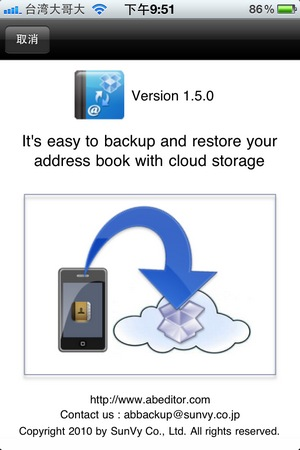 Contacts Backup Over Dropbox