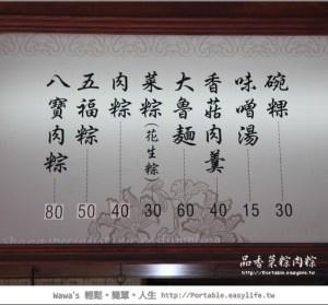 【台南】品香菜粽肉粽。我好久沒吃台南小吃囉~