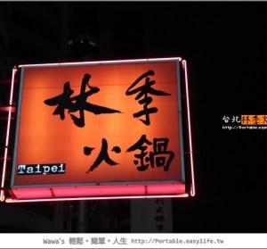 【台南中華店】台北林季火鍋。豆腐超對我的味啦!