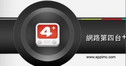 【限時特價】網路第四台.透過iPhoneiPad看第四台超方便