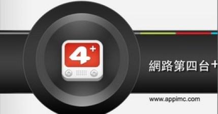【限時特價】網路第四台。透過iPhone/iPad看第四台超方便