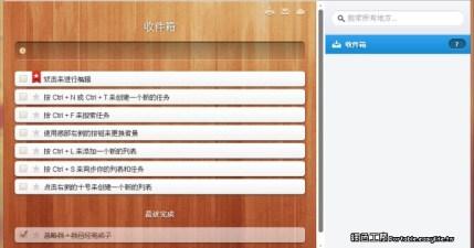 Wunderlist。多平台雲端記事備忘錄,支援列表分享功能(iPhone、iPad、Android、Mac與Windows)