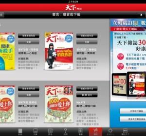 天下雜誌iPad版本,免費的內容也不差唷!