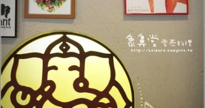 【台南】象鼻堂泰式料理.風格特殊的餐廳