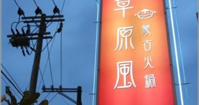 【台北】草原風蒙古火鍋.湯頭優質的小火鍋唷!