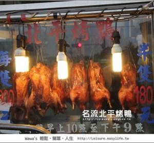 【永康】名流北京烤鴨。還有鹹酥口味咧!