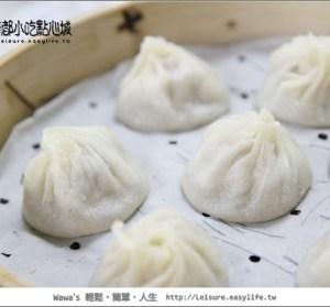 【台南】目前台南排行第一的小籠湯包!上海華都小吃點心城(米其林綠色指南推薦餐廳)