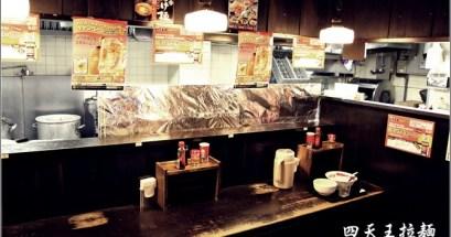 【日本】四天王拉麵.日本拉麵真的好吃啊!
