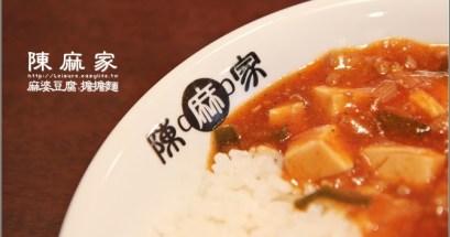 【日本】陳麻家.超好吃的麻婆豆腐,與一級棒的擔擔麵!