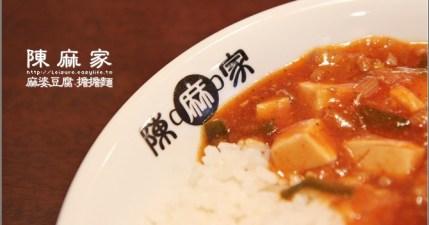 【日本】陳麻家。超好吃的麻婆豆腐,與一級棒的擔擔麵!