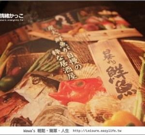 【日本】綠提燈居酒屋。炉ばた情緒かっこ