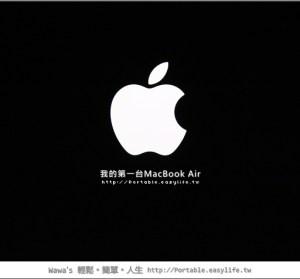 【開箱】我的第一台MacBook Air。真想不到我也敗了~