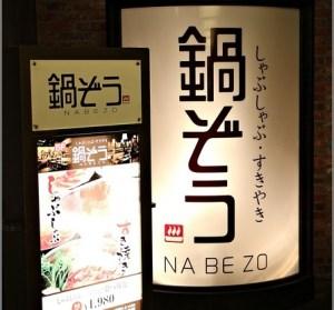 【日本】鍋ぞう壽喜燒。鹽味湯頭深得我心啊~