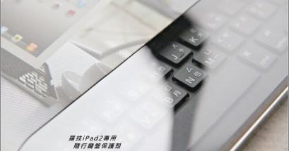 【試用】羅技iPad2藍芽鍵盤+硬式保護殼,功能合一攜帶方便!