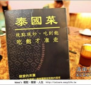 【台北】湄南小鎮南京店。泰式風味吃到飽