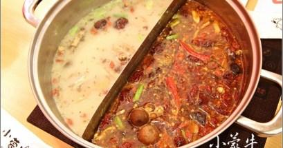【中和】小蒙牛頂級麻辣養生鍋.吃到飽好味道~好湯頭!