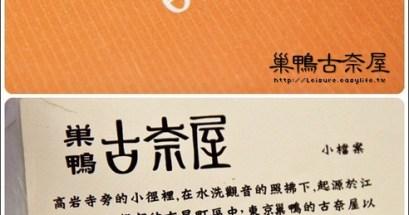 【台北】巢鴨古奈屋.好吃的咖哩烏龍麵(台北光復旗艦店)