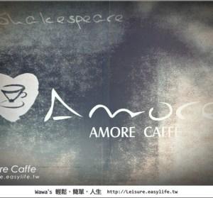 【台南】Amore Caffe。好久不見的早午餐時光