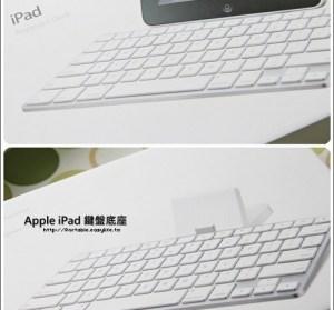 【開箱】Apple iPad 鍵盤底座。其實這是賺到的啦^^