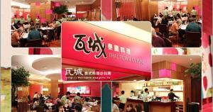 新光三越西門店的六樓,真是可以讓人大吃一頓的好地方先前吃過了【1010湘】與【勝博殿】,位在同一排的【瓦城】就在今日完成賓果連線說到台南的泰...