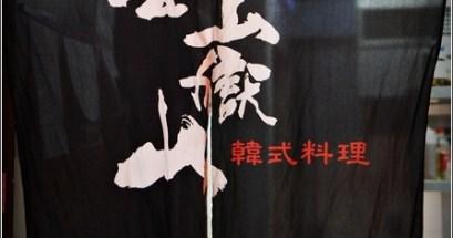 【台北】雪嶽山銅盤烤肉,烤肉小菜都好吃!(京站店)
