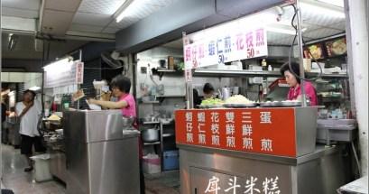 【台南】戽斗米糕.宵夜場的人氣美食