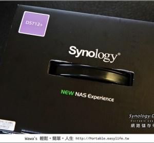 【開箱】Synology DS712+。新款2Bay網路儲存伺服器