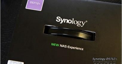 【開箱】Synology DS712.新款2Bay網路儲存伺服器