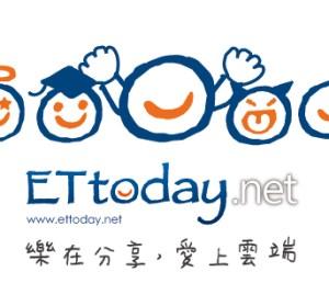 ETtoday 新聞雲。整合社群的新聞網,熱門社群一把罩!