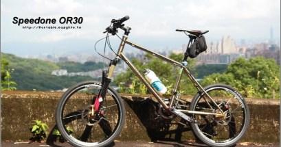 【體驗】Speedone OR30.小徑853鋼管登山車