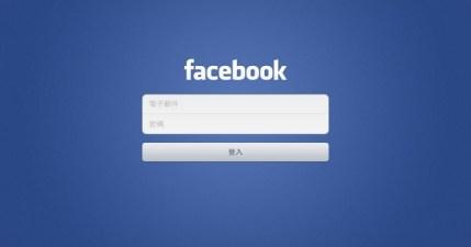 Facebook iPad版本正式推出囉!終於可以正常使用了!大家一起來更新吧!