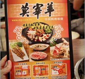 【台北】莫宰羊精緻羊肉料理,天氣冷就是要進補啊!(松山店)