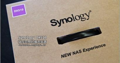 Synology DX510 儲存空間擴充裝置,DS712的好夥伴.網路速度測試Link Aggregation