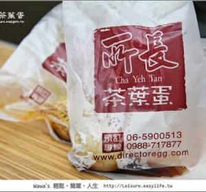 【台南】所長茶葉蛋、鐵蛋,還有很特別的豆乾堡(安平店)