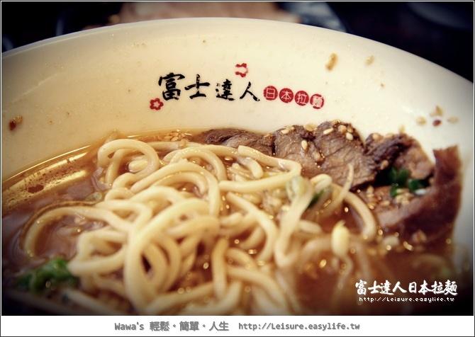 台南日本拉麵