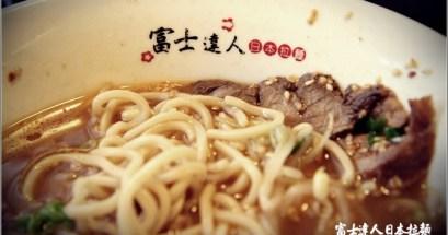 【台南】富士達人.日本拉麵