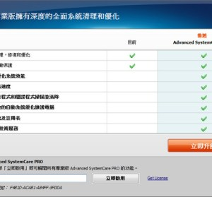 新春好禮第一發!Advanced SystemCare PRO專業版,10組序號等你來拿!