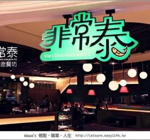 【台北】非常泰泰式概念餐坊,異國啤酒與佳餚的聚會 (板橋大遠百)