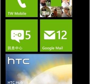 Windows Phone很不一樣!使用介紹與心得,讓你對芒果機有更多認識