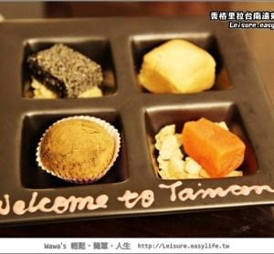 【台南】香格里拉遠東飯店。房型與豐盛的早餐!