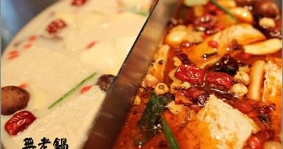 【台北】無老鍋.來自日本失傳百年的鍋物
