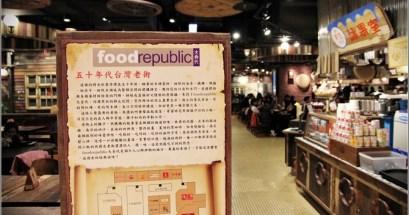 【板橋大遠百】五十年代台灣老街.古色古香美食街