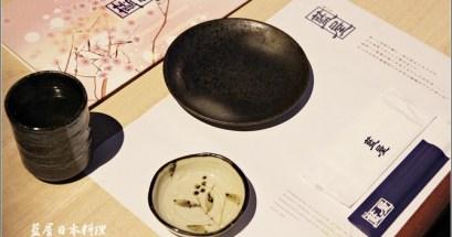 【台北】藍屋日本料理.精緻又美味,吃完很滿足 (板橋大遠百)