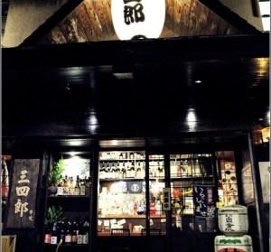 【台北】三四郎串燒。居酒屋的美味炭火燒烤